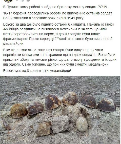 5e71df8596f72 original w859 h569 - У Житомирській області пошуківці розкопали братську могилу солдатів: знайшли останки 6 людей та 4 смертні медальйони